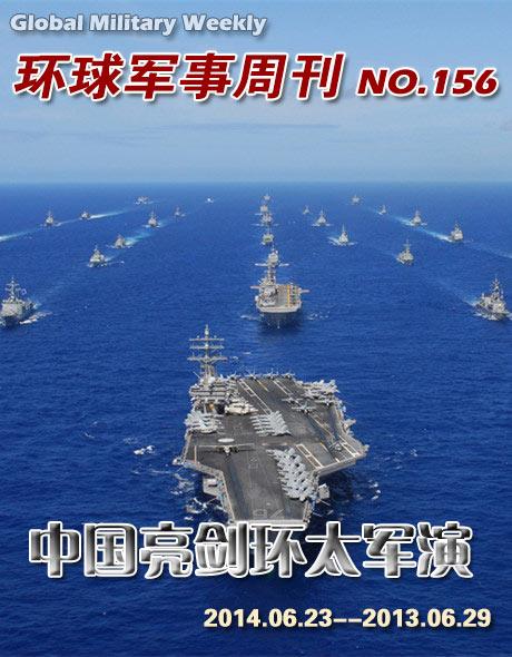 环球军事周刊第156期 中国亮剑环太军演
