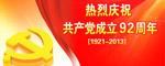 纪念中国共产党成立92周年