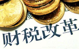 习近平:财税体制改革是着眼长远机制的系统性重构