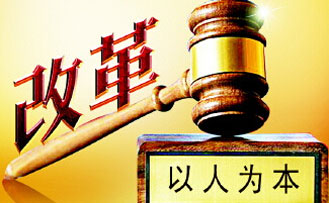 习近平主持中央深改组会议研究司法改革