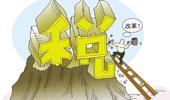 財稅體制改革方案確定