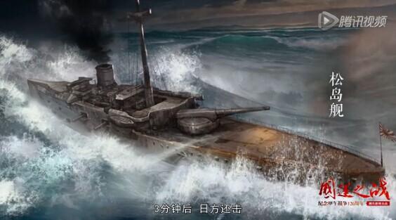 甲午战争120周年:动画还原甲午海战