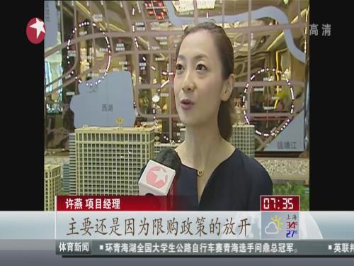 杭州限购政策松绑 高端住宅迅速反弹