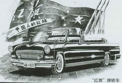 1958年8月1日 第一辆 红旗 牌高级轿车诞生高清图片