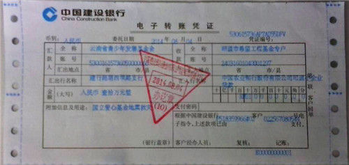 国立爱心基金向云南青基会捐款票据