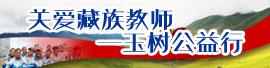 2014教师节玉树公益活动启动