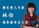 著名育儿专家林怡做客教育名人堂
