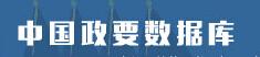 中國政要數據庫