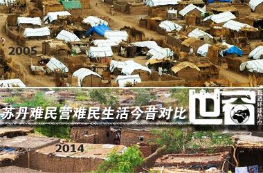 苏丹难民营难民生活今昔对比