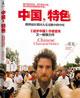 在华老外如何看待中国特色