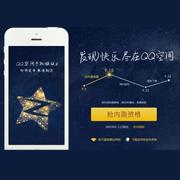手机QQ空间4.8版应用宝首发'搜人'功能上线