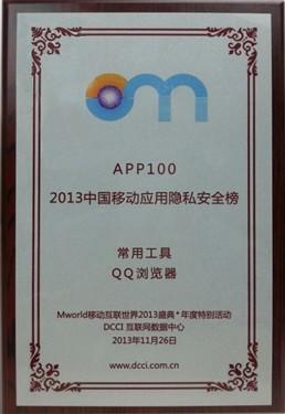 """QQ浏览器荣获""""移动应用隐私安全奖"""""""