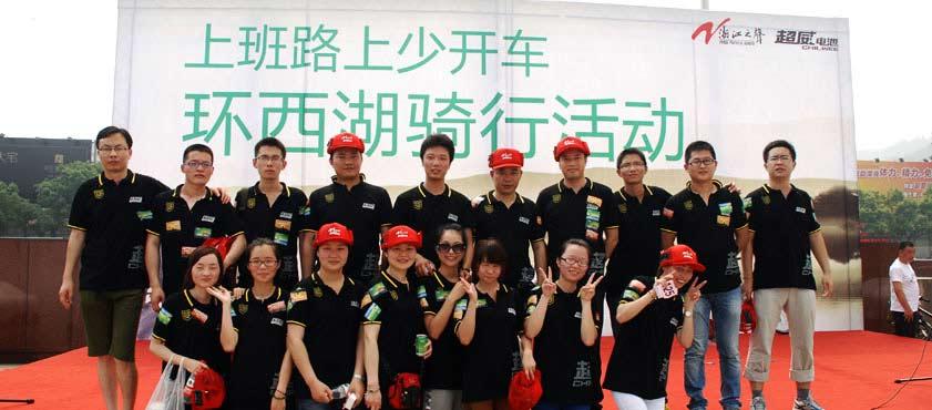超威集团注重环保 参加公益骑行活动