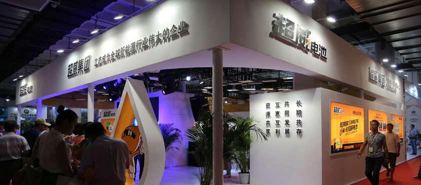 超威产品亮相第十届电动汽车暨新能源汽车及配套设施展