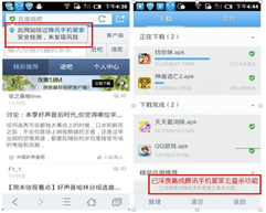 QQ浏览器三大安全措施护航手机上网