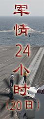 军情24小时:X-47B航母测试照大批公布