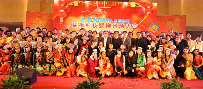 2014柳州动力宝团拜会--中国梦 猛狮梦 我的梦