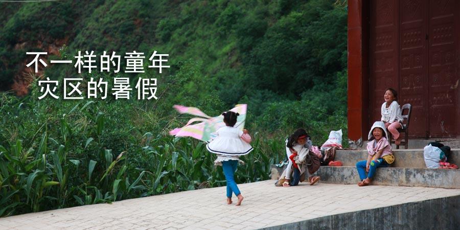 雲南魯甸8.03地震——災區的孩子們