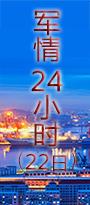 军情24小时:夕阳夜幕下的航母辽宁舰唯美照