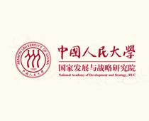 中国人民大学国家发展与战略研究院