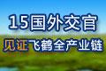15国外交官探访飞鹤
