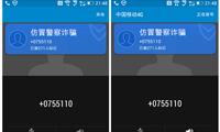 """反信息诈骗联盟精准识破""""+0775110""""电话骗局"""