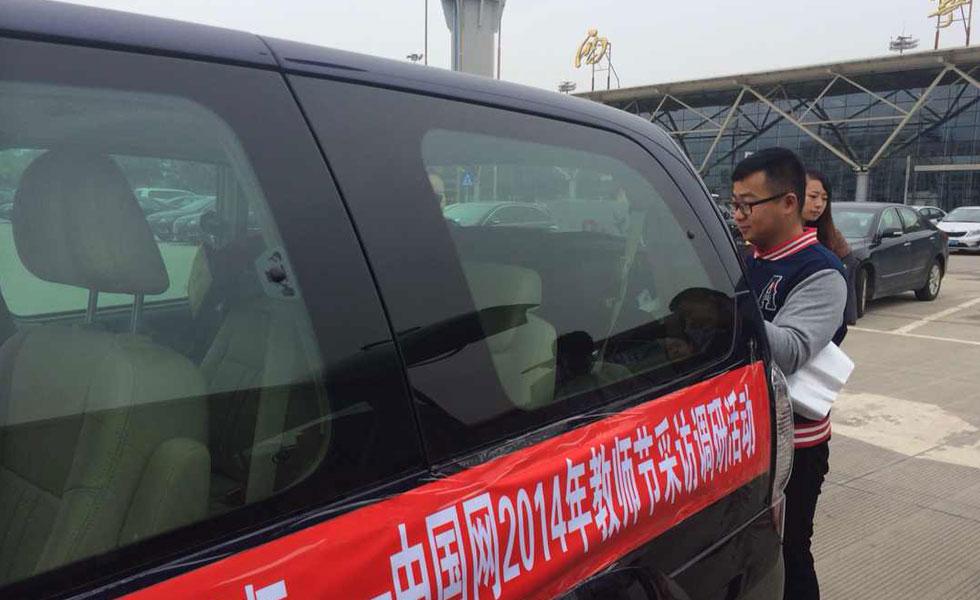 教师节三十周年寻最美藏族教师公益行走(图)