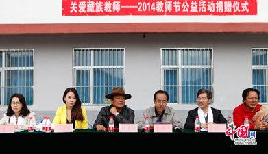 教师节关爱藏族教师捐赠仪式在玉树举办