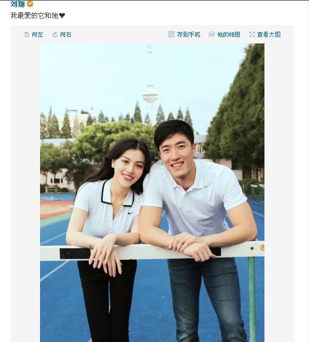 刘翔曝光与女友合影在跨栏赛场 我最爱它和她