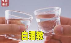 中國第一宗教