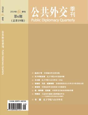 公共外交第十九期
