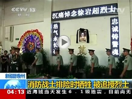 博州消防战士排险时牺牲