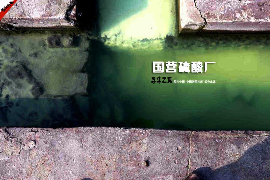 老工業 圖片故事 硫酸廠 城市 工廠 拆遷 國營 城區 建設 污染