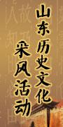 孔子故乡 中国山东