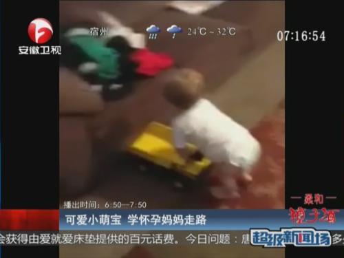 可爱小萌宝 学怀孕妈妈走路_ 视频中国