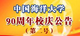 中国海洋大学90周年校庆公告(第二号)