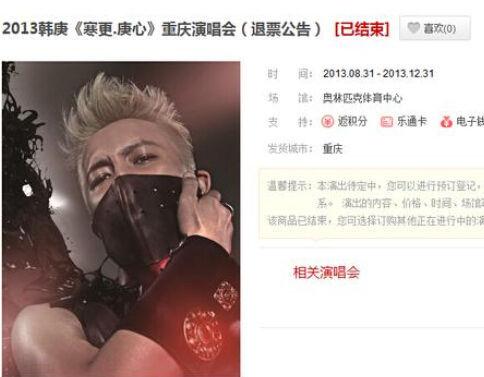 韩庚重庆演唱会早前订票页面
