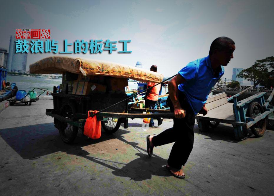 【圖片故事】鼓浪嶼上的板車工