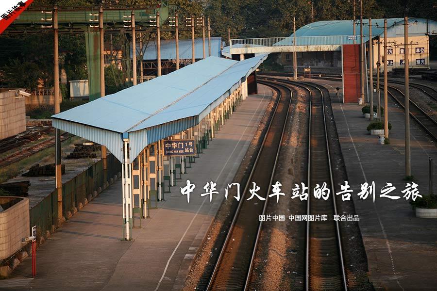 【图片故事】南京中华门火车站的告别之旅