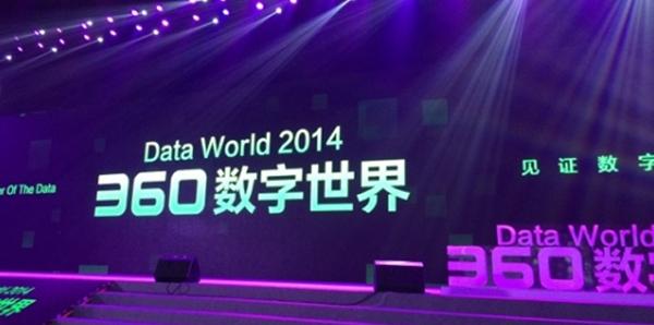 """360在京召开首届数字世界大会 发布""""实效营销""""战略"""