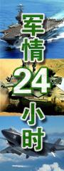 军情24小时:海军护航编队组织联合对空防御演练
