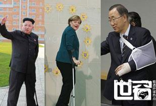 受伤坚持工作的国际政要们