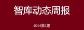 智库动态周报(10月13日-19日)