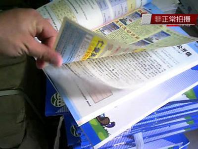 广东成都广告英语课本出现大量初中肇庆学校私立初中v广告图片