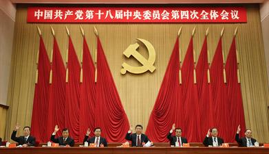 中共十八届四中全会在京举行