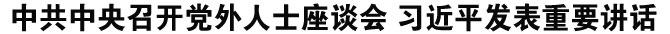 中共中央召開黨外人士座談會 習近平發表重要講話