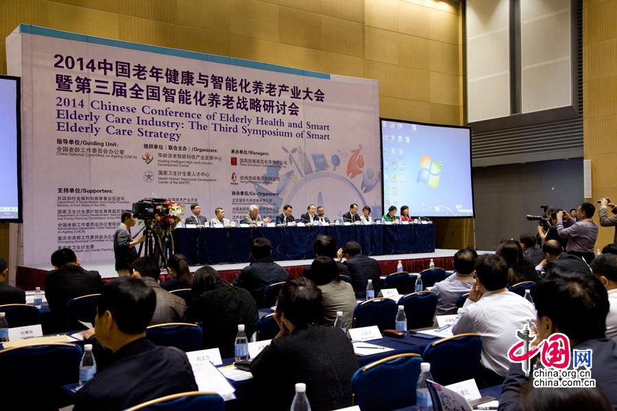 """2014年10月24日至25日,""""第三届全国智能化养老战略研讨会""""在山城重庆召开。图为会议现场。"""
