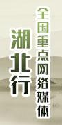 品荆楚味:2014全国重点网络媒体湖北行