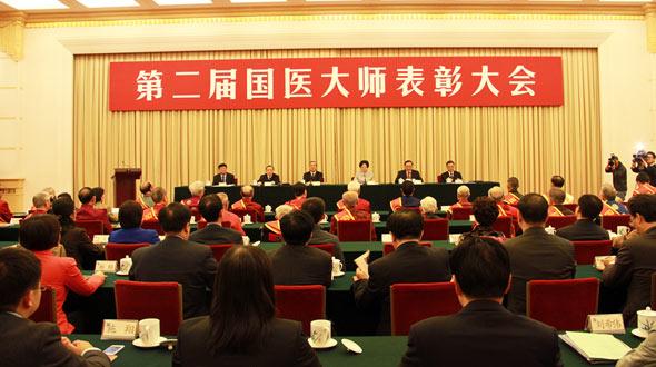 第二届国医大师表彰大会举行