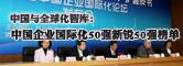 智库发企业国际化50强榜单